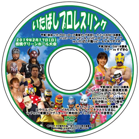 【お家でいたプロ!半額セール】DVD いたばしプロレス グリーンホール 2019.2.17