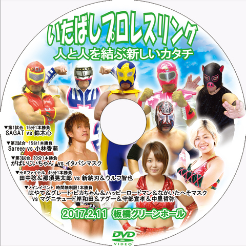 DVD いたばしプロレス グリーンホール 2017・2・11