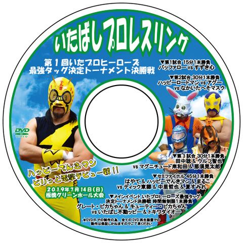 DVD いたばしプロレス グリーンホール 2019.7.14