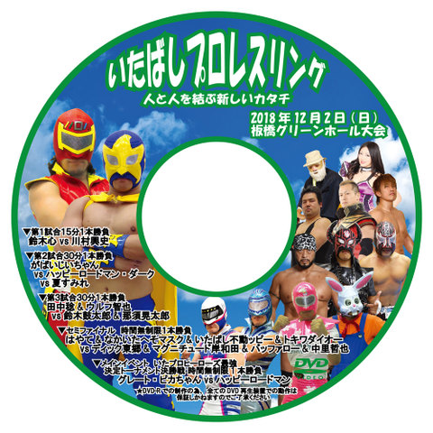 【お家でいたプロ!半額セール】DVD いたばしプロレス グリーンホール 2018.12.2