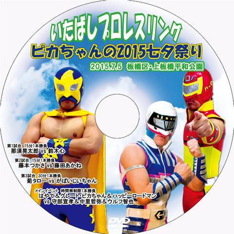 DVD いたばしプロレス 上板橋大会 ピカちゃんの2015七夕祭り