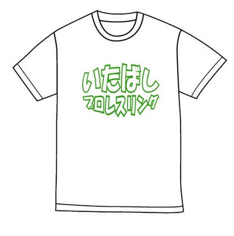 いたばしプロレスTシャツ