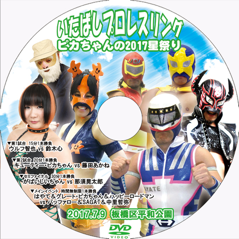 DVD いたばしプロレス 上板橋大会 ピカちゃんの2017星祭り
