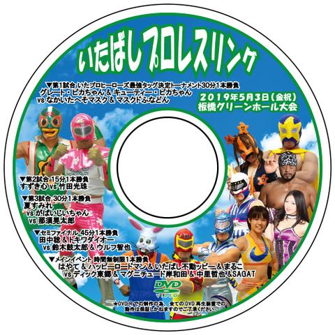 DVD いたばしプロレス グリーンホール 2019.5.3