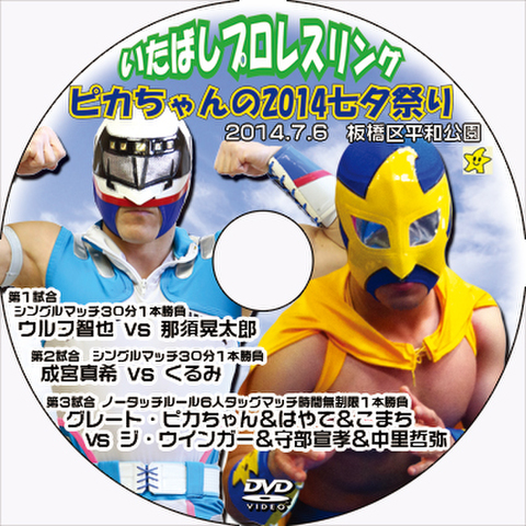 DVD いたばしプロレス ピカちゃんの2014七夕祭り・上板橋プロレス大作戦