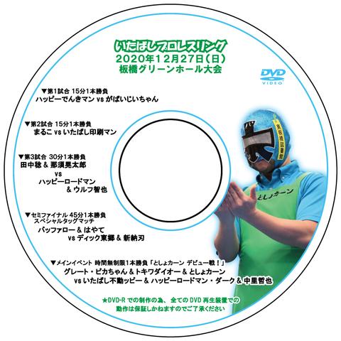 【お家でいたプロ!半額セール】DVD いたばしプロレスグリーンホール2020.12.27
