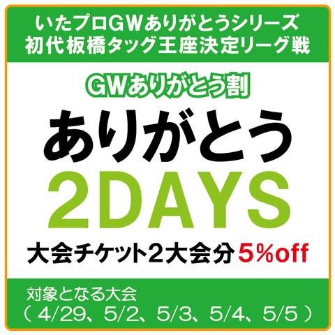 【2DAYS】GWありがとう割(チケット5%off)※当日お渡し