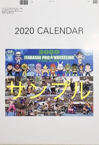 プライスダウン!【2020年版】いたばしプロレスカレンダー