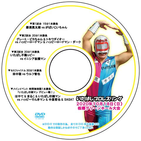【お家でいたプロ!半額セール】DVD いたばしプロレスグリーンホール2020.10.18