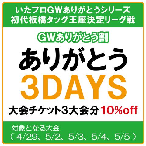 【3DAYS】GWありがとう割(チケット10%off)※当日お渡し