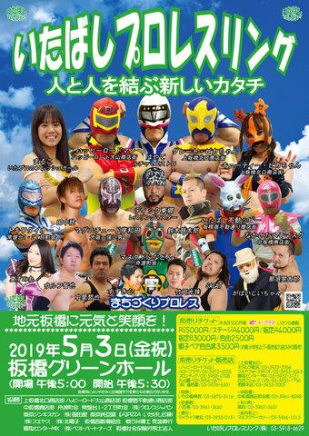 チケット5月3日板橋グリーンホール