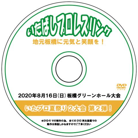 【お家でいたプロ!半額セール】DVD いたプロ夏祭り2大会第2弾!<2020.8.16>