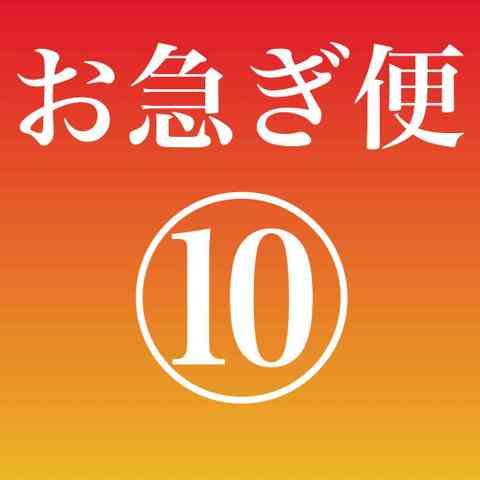 【オプション】お急ぎ便10