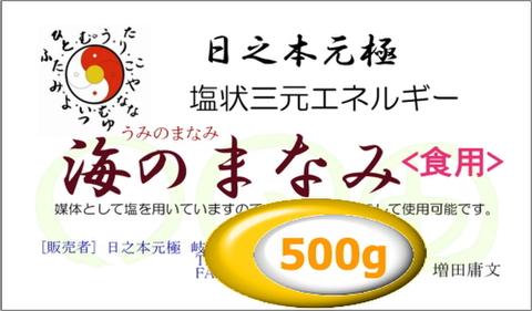 屋久用セドナ 海のまなみ(食用)  500g