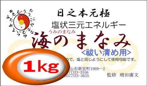 屋久用セドナ 海のまなみ(祓い清め用) 1kg