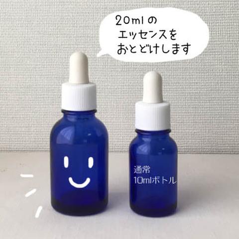 【2本分】エッセンス20ml
