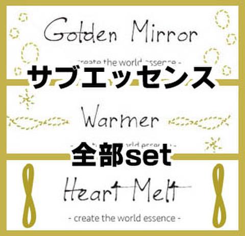 【create the world】サブエッセンス全部セット