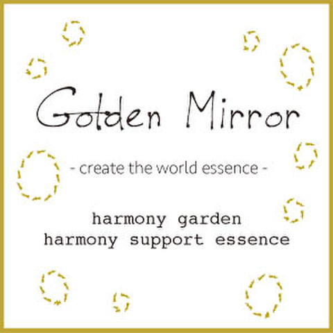 ☆ Golden Mirror(自己価値・お金・経済状況)