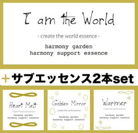 【create the world】メインエッセンス+サブエッセンス2本セット