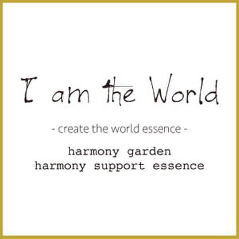 ★ I am the world(アイアムザワールド・ベースエッセンス)