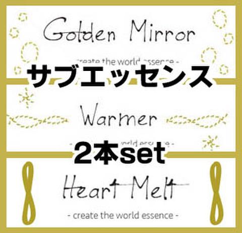 【create the world】サブエッセンス2本セット