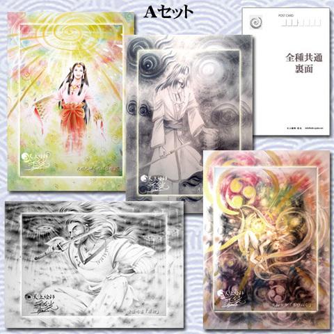 神絵ポストカード三貴子+岩戸開きのウズメ様セット(送料込み)