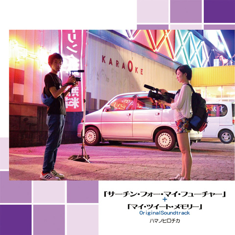 「サーチン・フォー・マイ・フューチャー」&「マイ・ツイート・メモリー」オリジナルサウンドトラック
