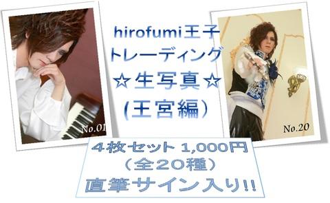 hirofumi王子・トレーディング生写真(4枚セット)