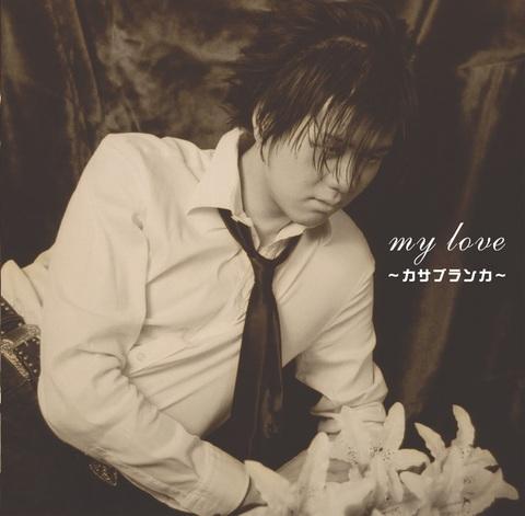 my love ~カサブランカ~