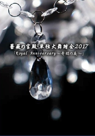 LIVE DVD・薔薇の宮殿単独大舞踏会「Royal Anniversary~奇跡の夜~」