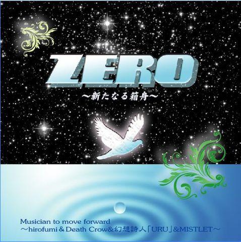 ZERO~新たなる箱舟~