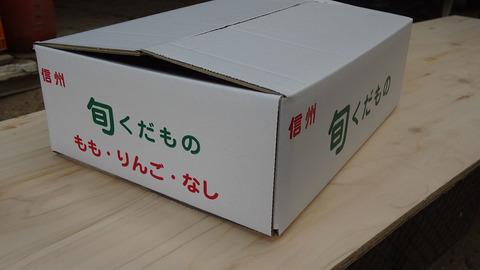 なつっこ(3k箱)