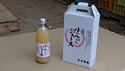 リンゴジュース(2本入り)