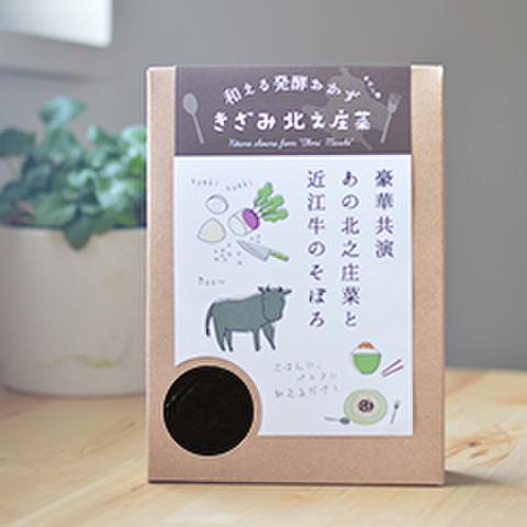 近江牛きざみ北之庄菜