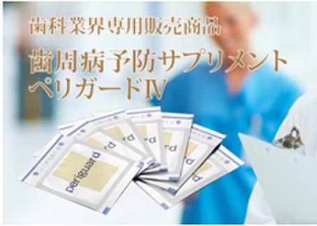 ペリガードⅣ 歯周病予防サプリメント