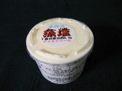 丸岡さんの手作りアイス 藻塩