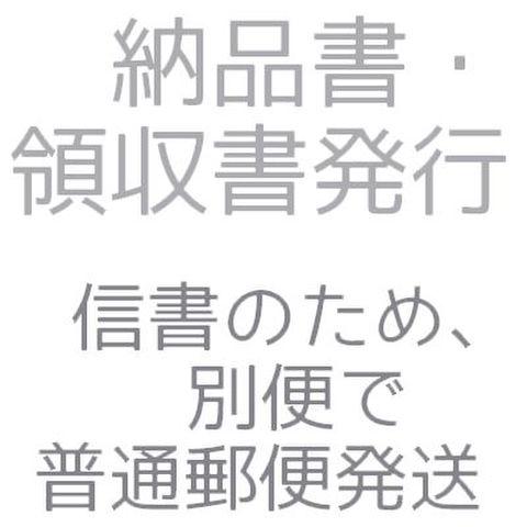 領収書・納品書発行
