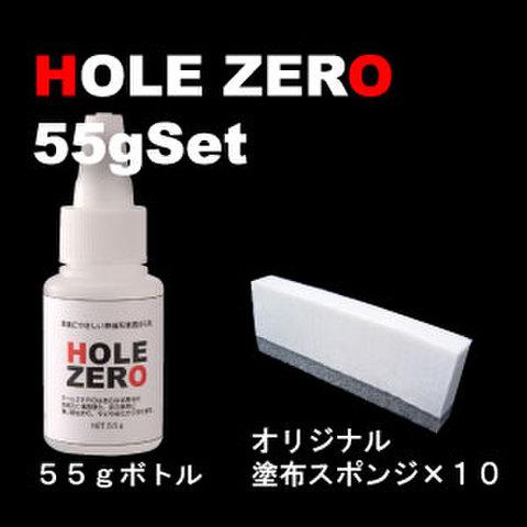 HOLE ZERO 55gボトル 送料込み