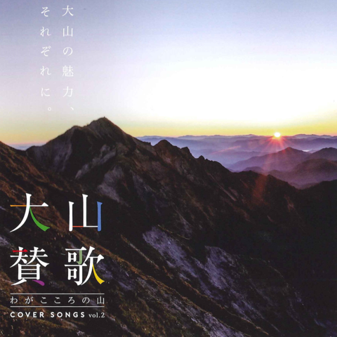 【CD】大山讃歌 わがこころの山 COVER SONGS vol.2