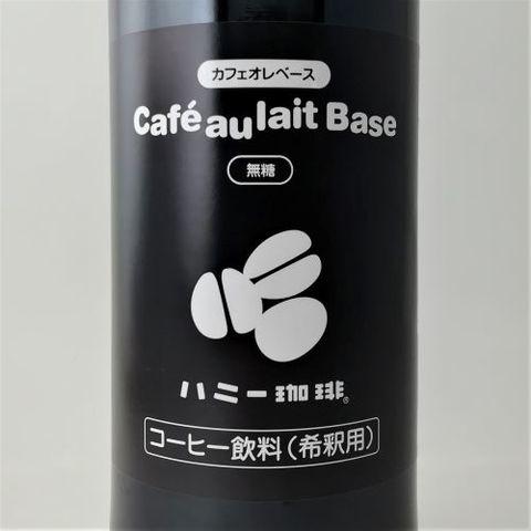 (無糖)カフェオレベース