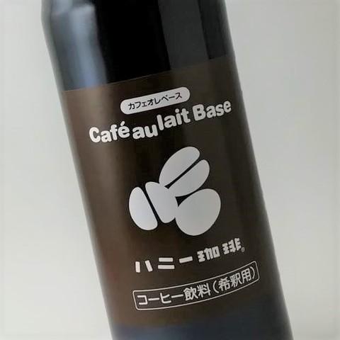 カフェオレベース(てんさい糖使用)