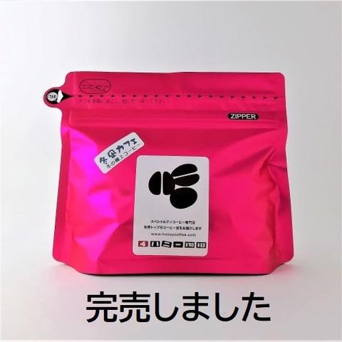 季節の極上コーヒー(冬凪カフェ)100g