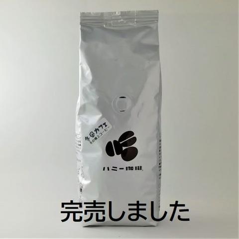 季節の極上コーヒー(冬凪カフェ) 250g