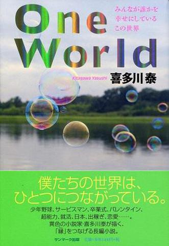 One World  ~みんなが誰かを幸せにしている~
