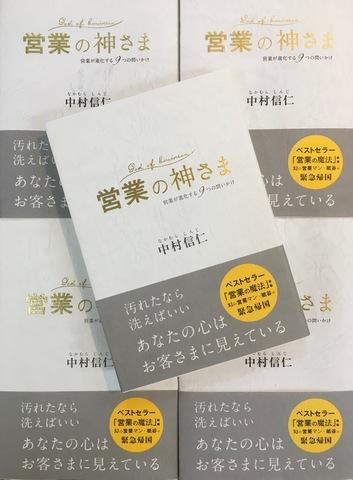 営業の神さま ~営業が進化する9つの問いかけ〜  中村信仁著