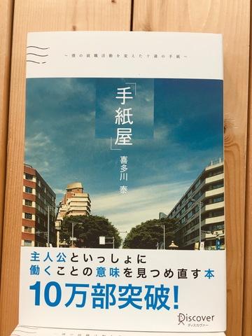 「手紙屋」 ~僕の就職活動を変えた十通の手紙〜  喜多川泰 著