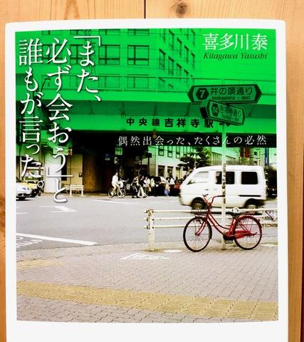 「また必ず会おう」と誰もが言った。 〜偶然出会った、たくさんの必然〜 喜多川泰 著