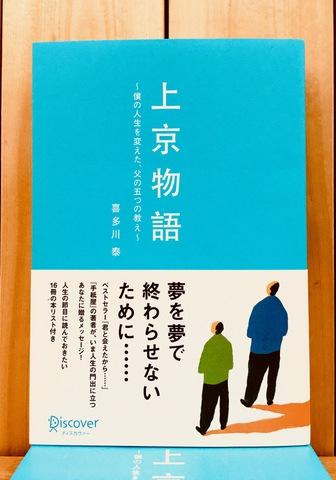 上京物語 ~僕の人生を変えた、父の五つの教え〜  喜多川泰 著