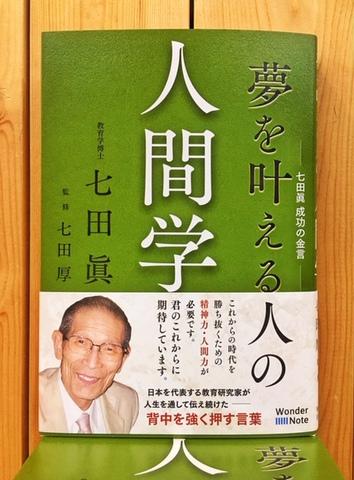 【七田眞 成功の金言】夢を叶える人の人間学  七田眞著/七田厚監修
