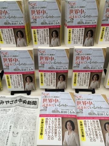 なぜ、宮崎の小さな新聞が世界中で読まれているのか    宮崎中央新聞社 松田くるみ 著